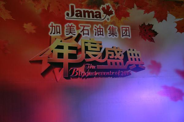 加美集团2015年会
