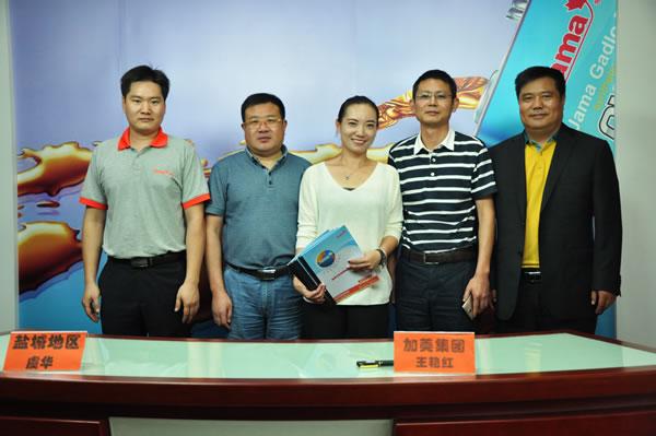 高和集团与加美润滑油签订润滑油代理合作