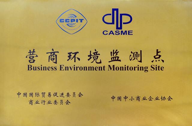全国首批营商环境监测点在加美润滑油挂牌