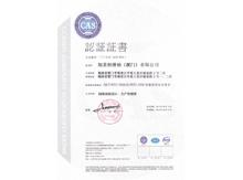 加美通过ISO9001质量管理体系认证(中文版)
