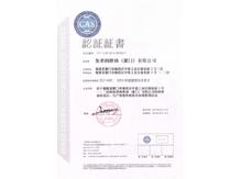 加美通过ISO14001环境管理体系认证(中文版)