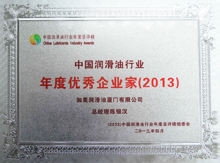 加美润滑油董事长-陈银汉先生荣获年度优秀企业家