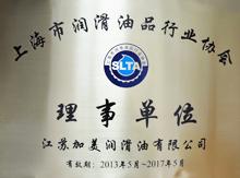 加美荣任上海市润滑油品行业协会理事单位
