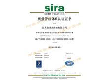 江苏加美润滑油ISO质量认证证书(中文版)