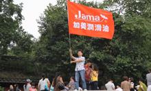 江苏加美润滑油公司中秋佳节游览天目湖