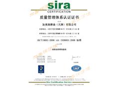 天津加美润滑油ISO质量认证证书(中文版)