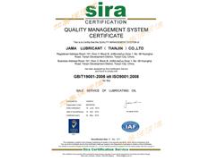 天津加美润滑油ISO质量认证证书(英文版)