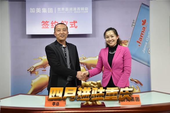 重庆市加美机油代理商
