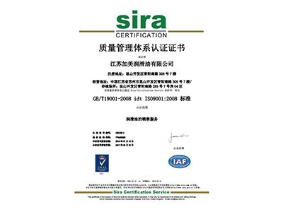 江苏加美润滑油ISO质量认证证书(英文版)
