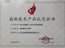 加美全合成切削液被评定为高新技术产品