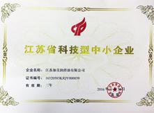 """江苏加美被授予""""江苏省科技型中小企业""""荣誉称号"""