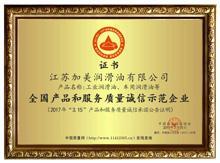 """江苏加美被授予""""全国产品和服务质量诚信示范企业""""荣誉称号"""