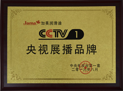 加美润滑油被授予央视一套展播品牌