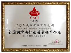 江苏加美被授予全国润滑油行业质量领军企业