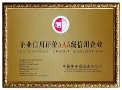 """江苏加美润滑油被授予""""企业信用评价AAA级信用企业"""""""