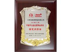 加美润滑油是2017年中国中小企业家年会车辆唯一指定润滑油