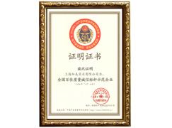 加美润滑油荣获全国百佳质量诚信标杆示范企业称号