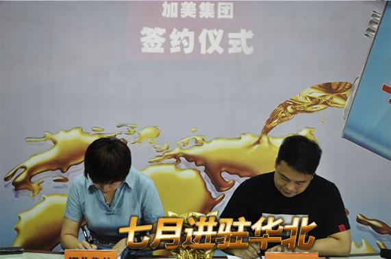 华北地区加美车用润滑油代理商