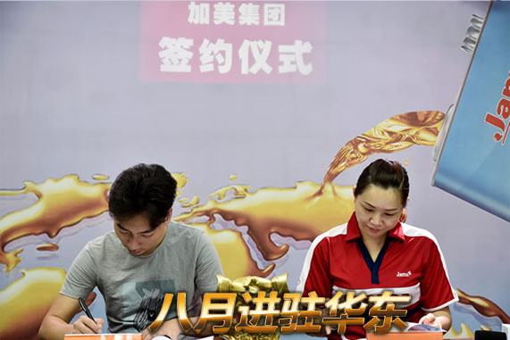 华东地区加美车用润滑油代理商俞总