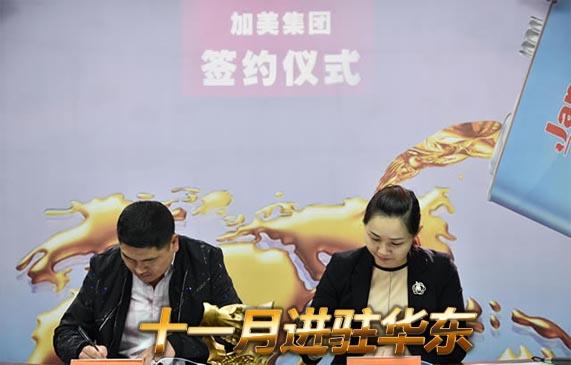华东地区加美车用润滑油代理商刘总