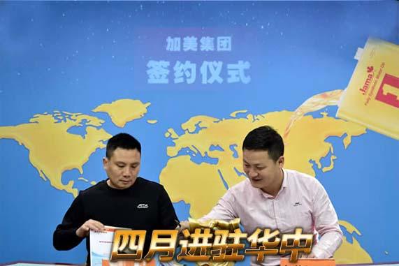 华中区域加美车用润滑油代理商刘总
