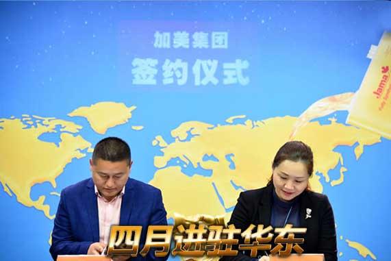 华东区域加美车用润滑油代理商刘总