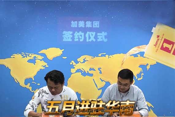 华南地区加美车用润滑油代理商翁总