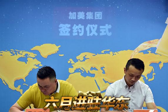华东区域加美工业润滑油代理商季总